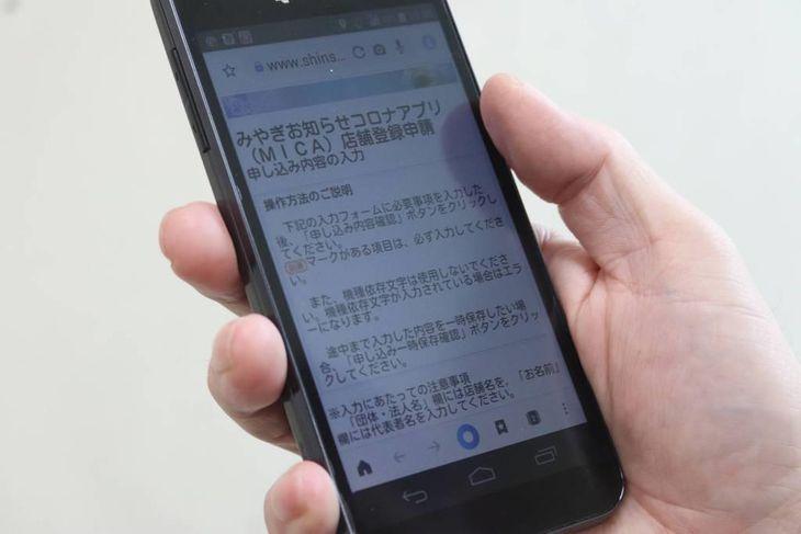 QRコードを活用したアプリ「MICA」の店舗の登録画面=25日、仙台市青葉区(塔野岡剛撮影)