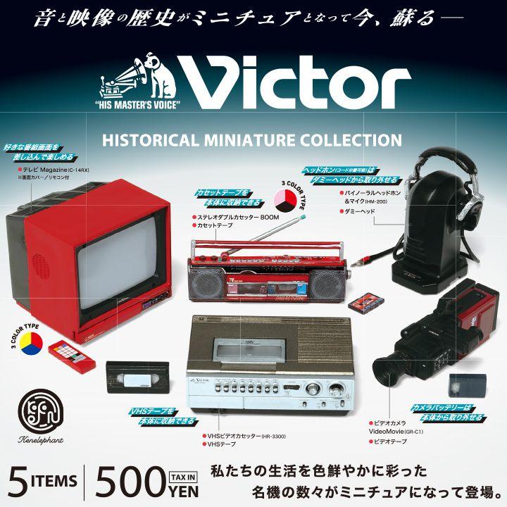 フィギュアメーカーのケンエレファントが9月下旬から販売する旧・日本ビクターの名機を再現したミニチュアフィギュア5点