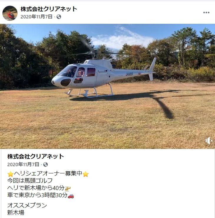 クリアネットではSNSなどでヘリの動画を投稿し、ヘリオーナーを募集していた(クリアネットのフェイスブックより)