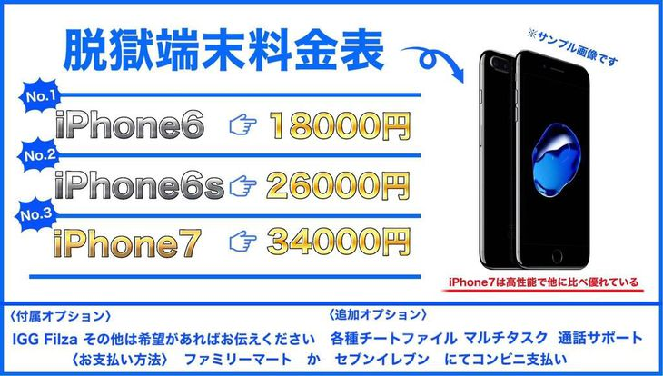 iPhone脱獄 改造スマホ不正販売容疑で少年逮捕