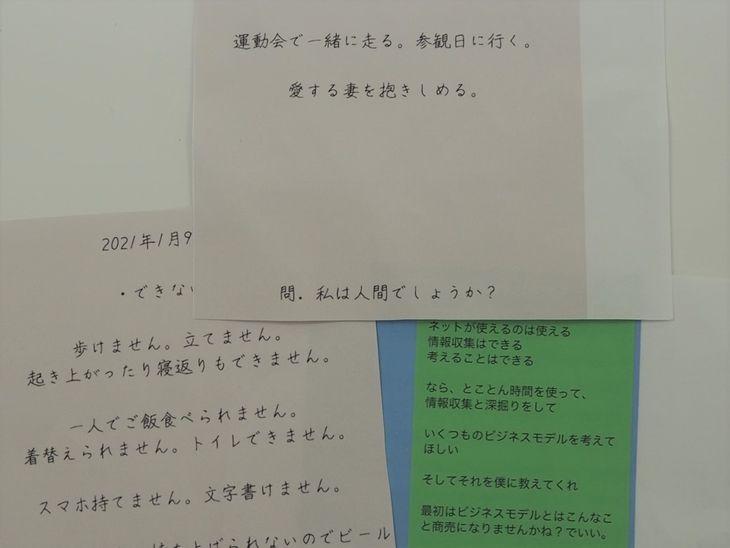 ALSの症状が進行し、合田さんはブログに「問.私は人間でしょうか?」と記した