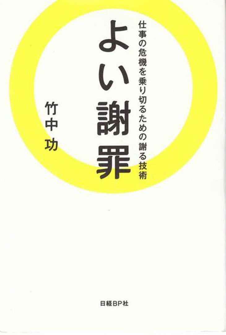 竹中功著『よい謝罪』(日経BP社)