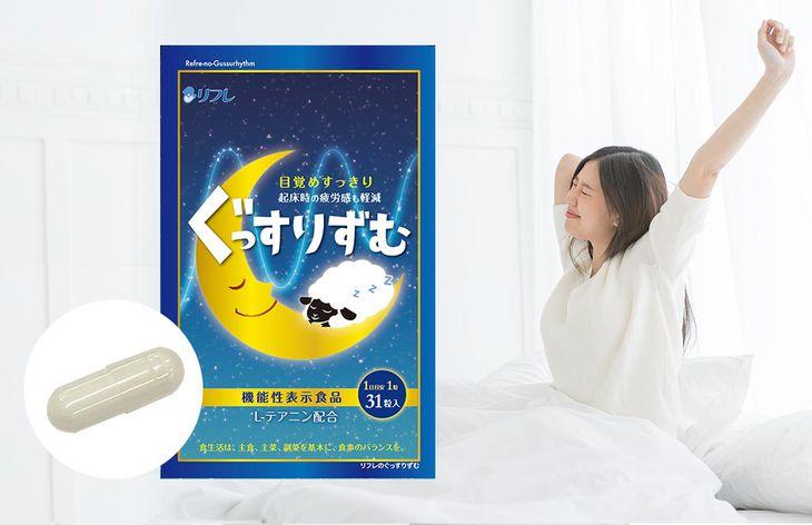 睡眠の質を改善、一時的ストレスの緩和が期待できる機能性表示食品「リフレのぐっすりずむ」