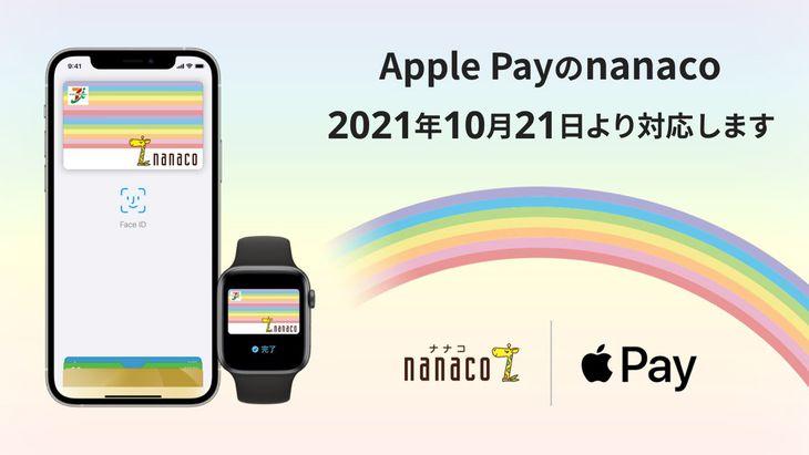 流通大手セブン&アイ・ホールディングス傘下のセブン・カードサービスが展開するグループ独自の電子マネー「nanaco」が、21日から「Apple Pay」で利用可能になる