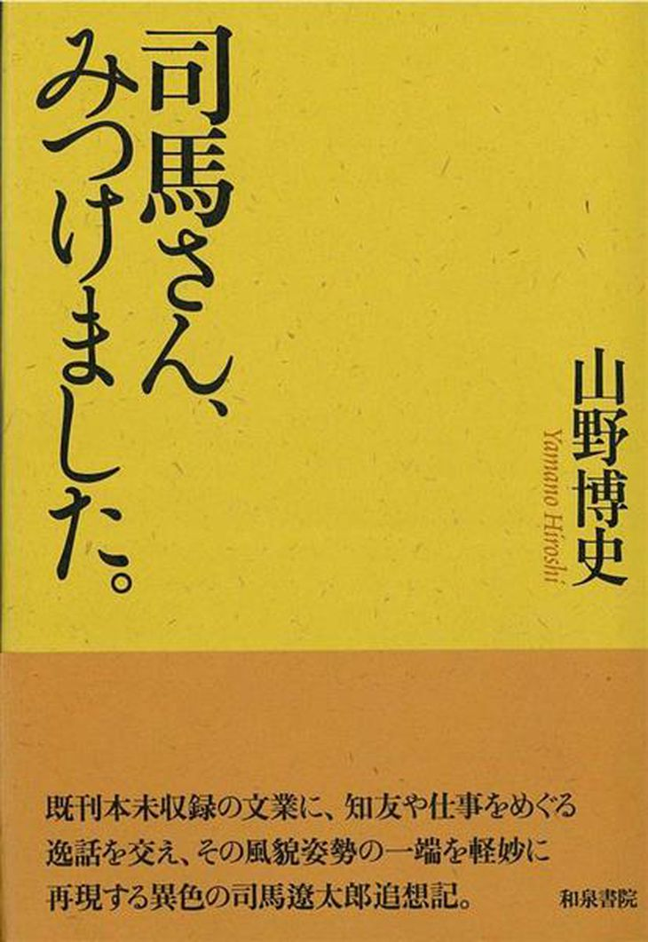 【本ナビ+1】作家・北康利 好きな作家の文章追い求め… どこに掲載されていても必ず見つける 『司馬さん、みつけました。』山野博史著