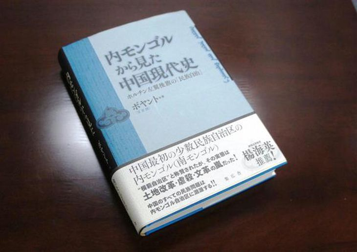 「内モンゴルから見た中国現代史」