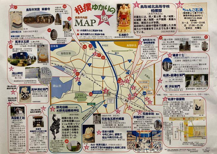 油野利博さんが製作した「相撲ゆかりの地MAP」
