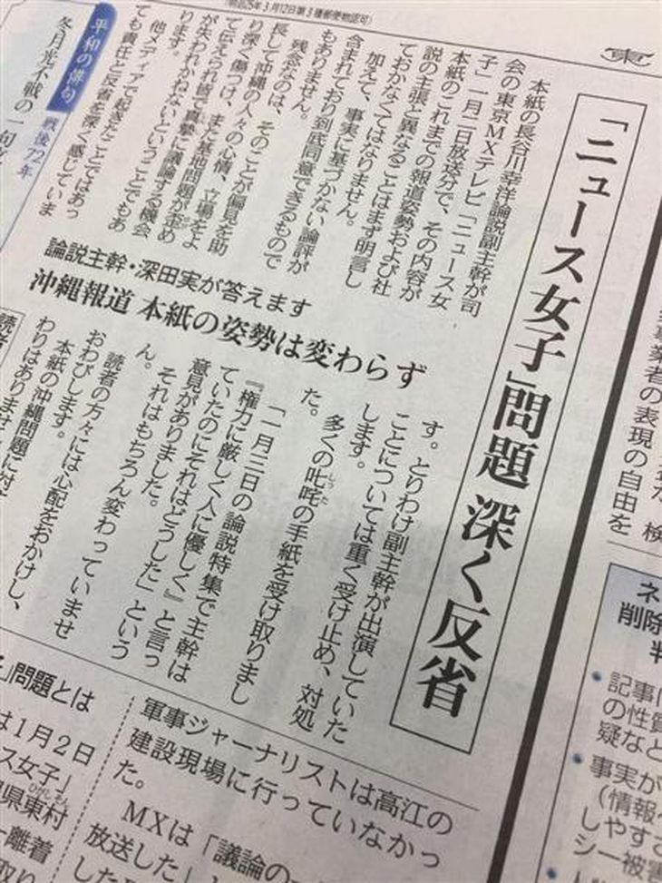 東京新聞2日付朝刊1面に掲載された「『ニュース女子』問題 深く反省」と題した記事