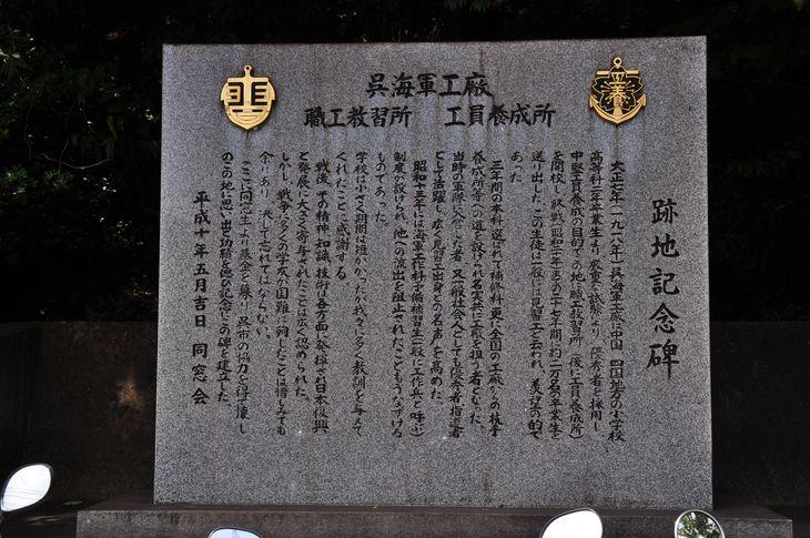 呉海軍工廠の職工教習所(後に工員養成所)の跡地記念碑=8月25日、広島県呉市