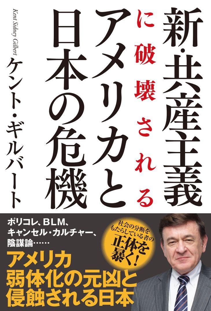 『新・共産主義に破壊されるアメリカと日本の危機』(徳間書店)