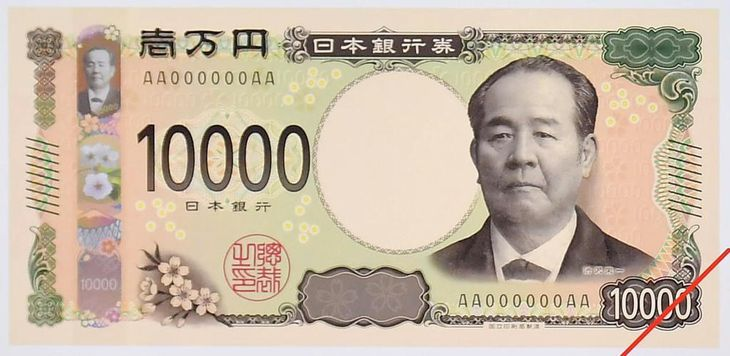 渋沢栄一が採用された一万円の新紙幣の表(宮崎瑞穂撮影)