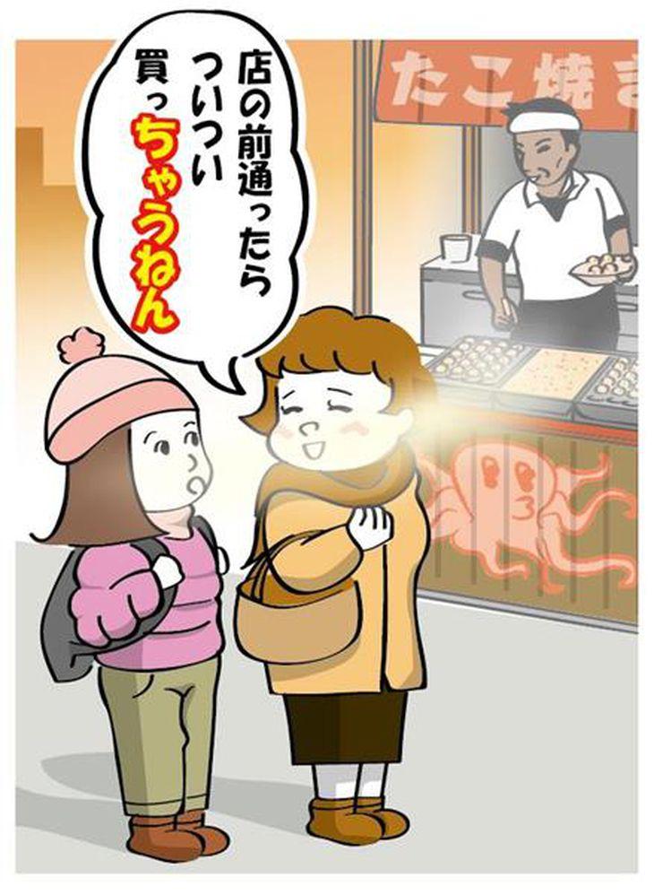 【関西の議論】東京化する大阪弁「してまう」から「しちゃう」へ…府民3分の2使用「関西的思考」消滅、ネオ関西弁も拡散