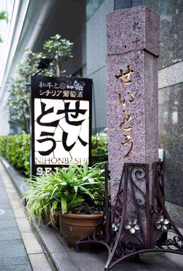 城麻里奈社長 創業74年の「日本橋せいとう」