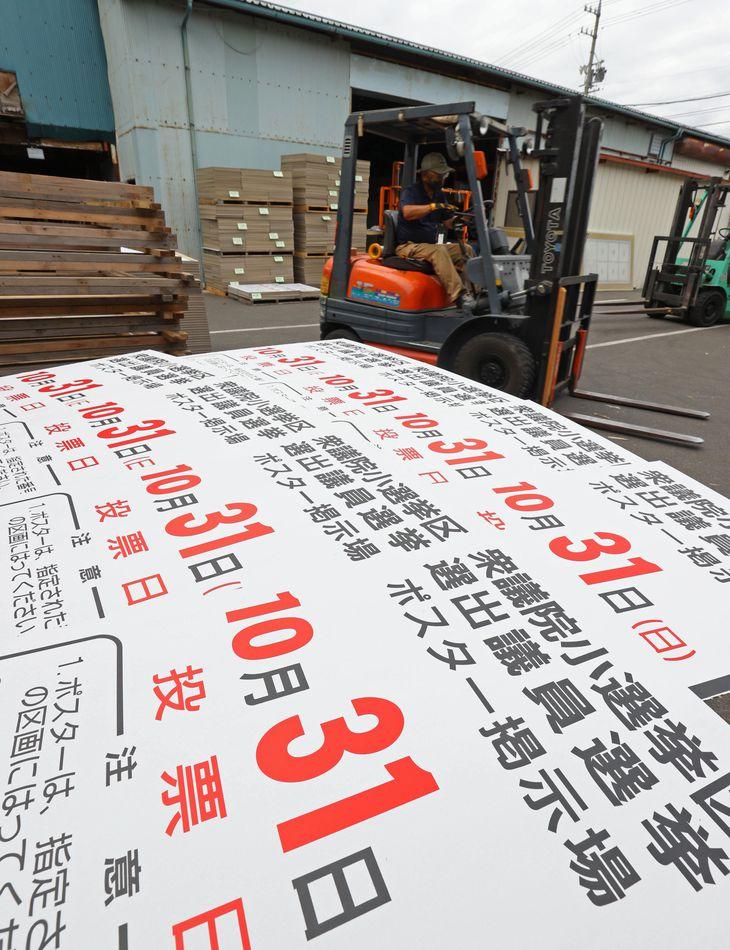 選挙日程が決まり、急ピッチで製作される選挙ポスターの掲示板 =6日午後、長野県千曲市のシナノスクリーン工芸(桐山弘太撮影)