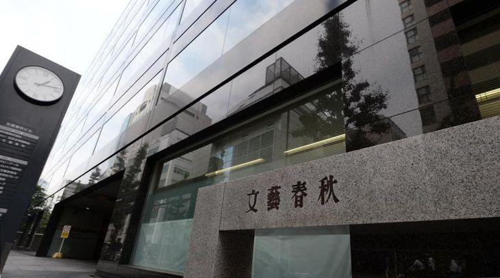文藝春秋(東京都千代田区)