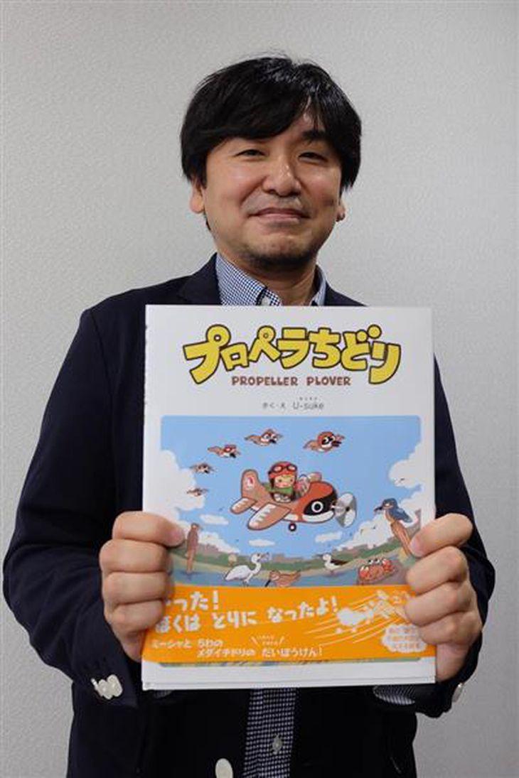 習志野市の谷津干潟を舞台にした絵本「プロペラちどり」を出版したU-sukeさん=習志野市役所(塩塚保撮影)