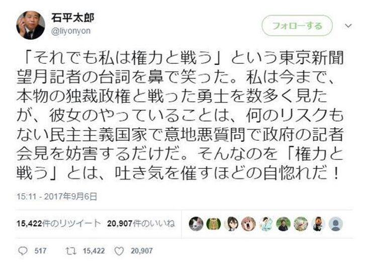 東京新聞の望月衣塑子記者を、中国民主化運動に身を投じた石平氏が痛烈批判 「権力と戦うとは…彼女のやってるのは吐き気を催すうぬぼれだ!」