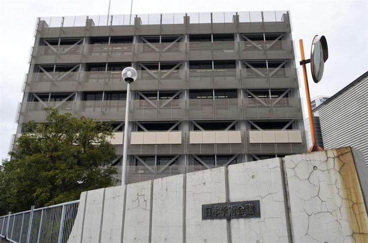 日本学術会議の建物=東京都港区