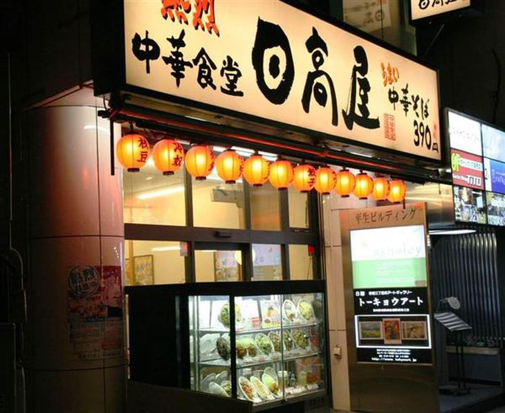 サラリーマンの「ちょい飲み」需要をうまく吸い上げて快進撃を続ける日高屋=東京都新宿区