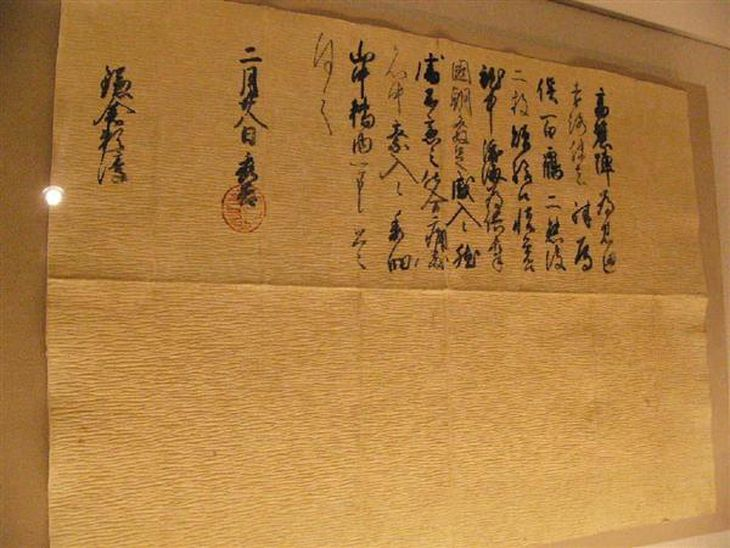 さくら市ミュージアム荒井寛方記念館で常設展示されている「豊臣秀吉朱印状」(複製)