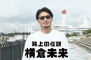 横尾渉扮する「横倉未来」(C)フジテレビ
