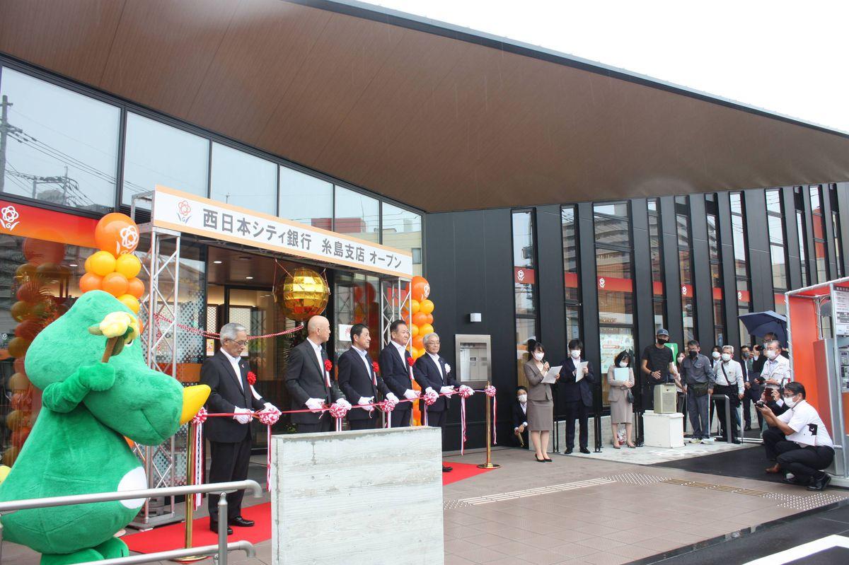西日本シティ銀行糸島支店のオープンを祝う記念式典