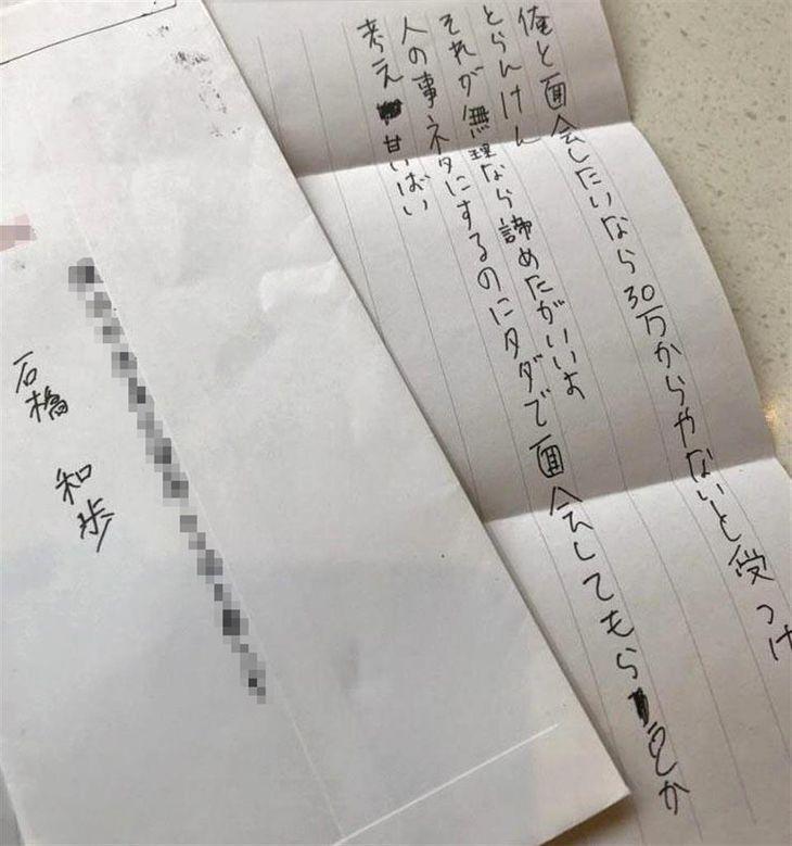 石橋和歩被告から本紙記者に届いた手紙(河野光汰撮影、一部画像を処理しています)