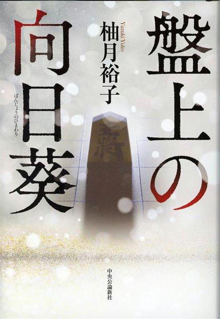 『盤上の向日葵』柚月裕子著(中央公論新社・1800円+税)