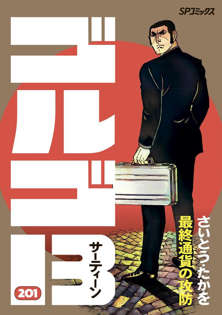 「ゴルゴ13」の第201巻表紙((C)さいとう・たかを/さいとう・プロダクション/リイド社)