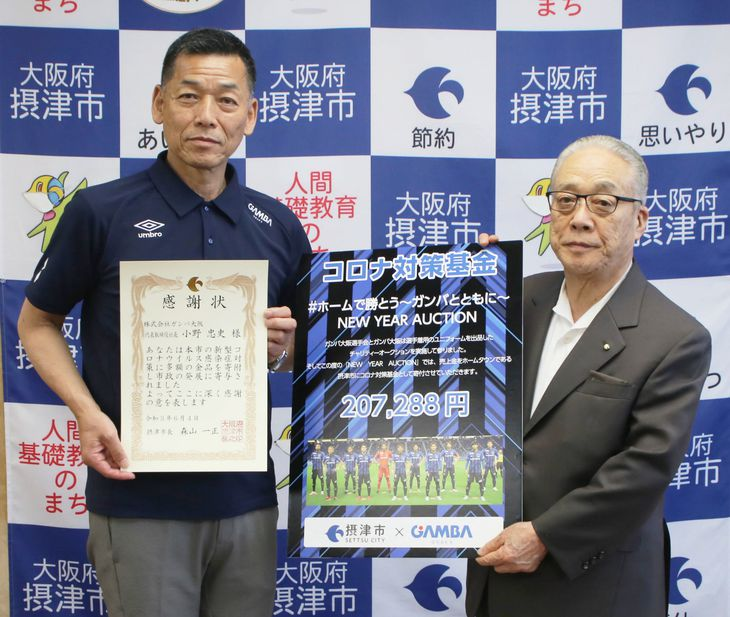 森山一正市長(右)に寄付金を渡した小野忠史社長=摂津市役所
