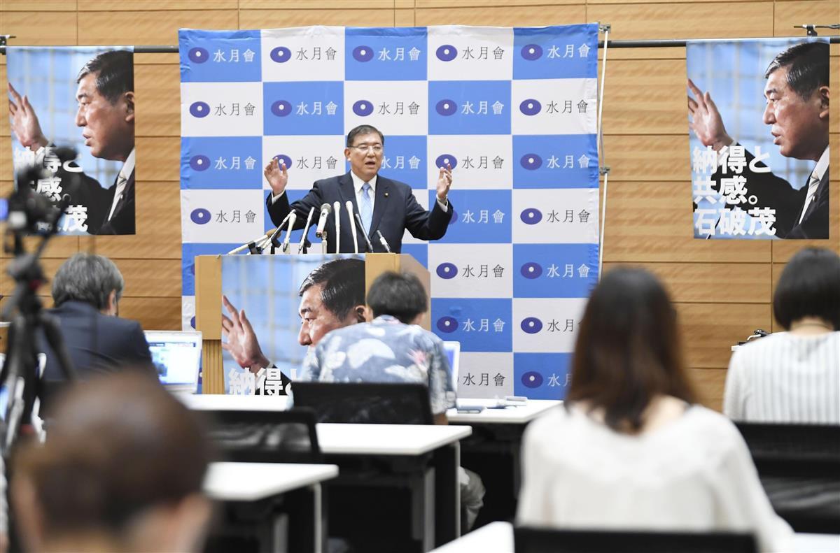 記者会見し、自民党総裁選への出馬を表明する石破茂元幹事長(中央)=1日午後、国会