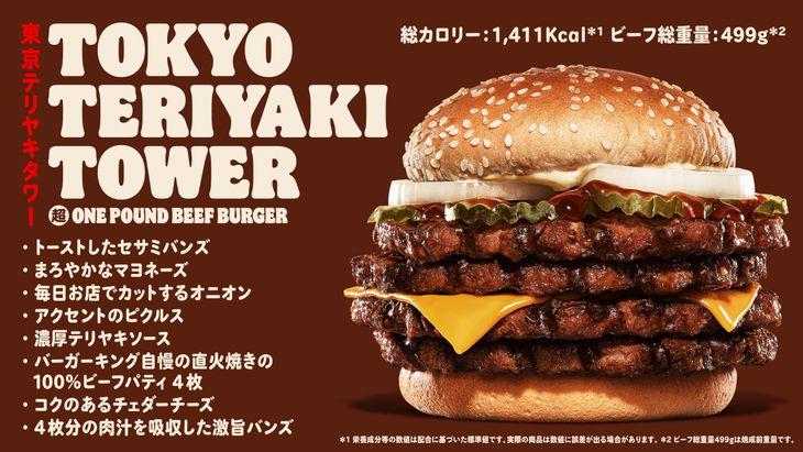 バーガーキングの「東京テリヤキタワー超ワンパウンドビーフバーガー」