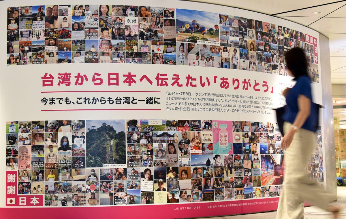 JR東京駅地下道に掲示された日本からのワクチン提供に感謝するメッセージ広告=29日午後、JR東京駅丸の内地下中央口(酒巻俊介撮影)