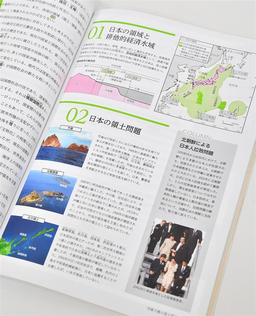 領土や拉致問題を扱った新科目「公共」の教科書