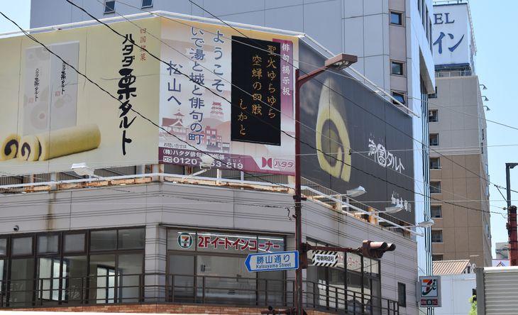 2階建てビルの屋上に設置されている「ハタダ」の俳句掲示板