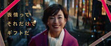 表情プロジェクトのCMには宮沢りえさんなどの有名女優が出演している