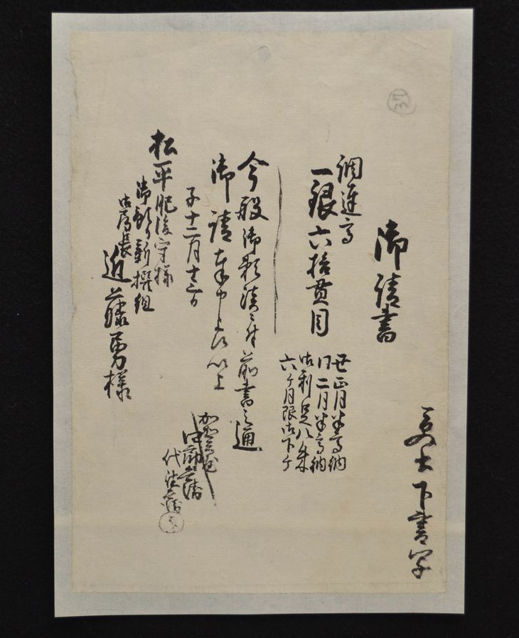 近藤勇宛てに記された「加賀屋四郎兵衛請書写」(大東市立歴史民俗資料館提供)