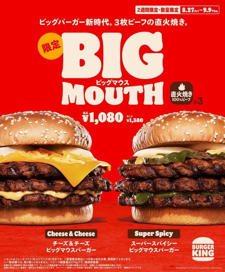 バーガーキングが27日から14日間限定で販売する「チーズ&チーズ ビッグマウスバーガー」と「スーパースパイシー ビッグマウスバーガー」