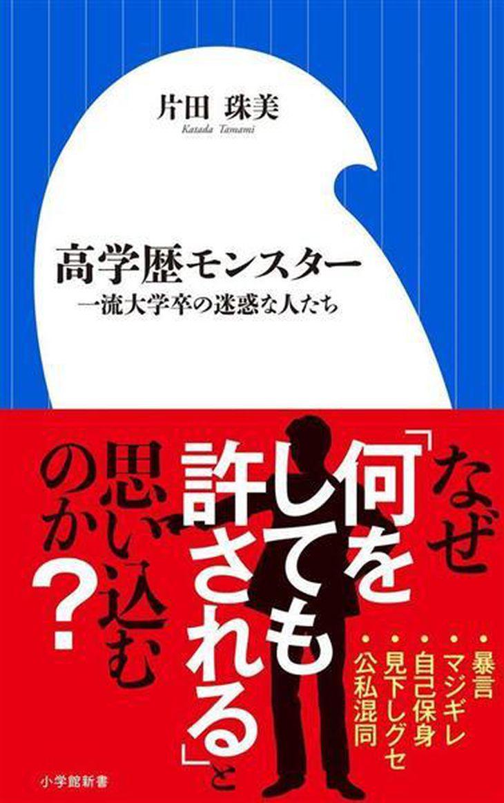 【聞きたい。】「豊田真由子元議員は典型」と『高学歴モンスター』の筆者・片田珠美さん 周囲振り回し、理不尽被害も