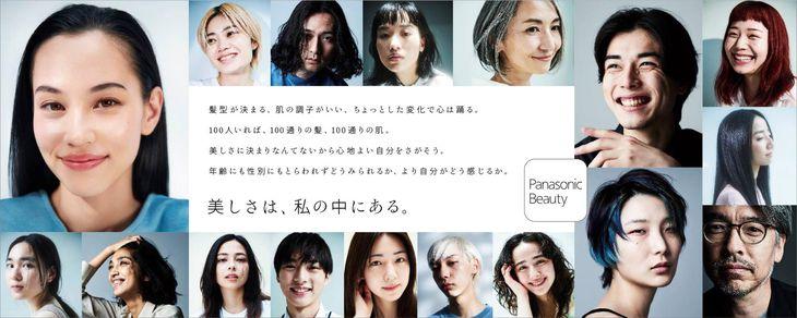 パナソニックの美容家電ブランドのポスター。幅広い年代の男女が起用されている(同社提供)