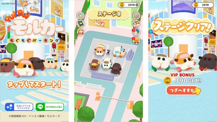 「PUI PUIモルカー」のゲームアプリ「PUI PUIモルカー もぐもぐパーキング」の画面