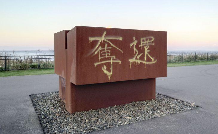 「奪還」と落書きされた納沙布岬のモニュメント=12日、北海道根室市(同市提供)