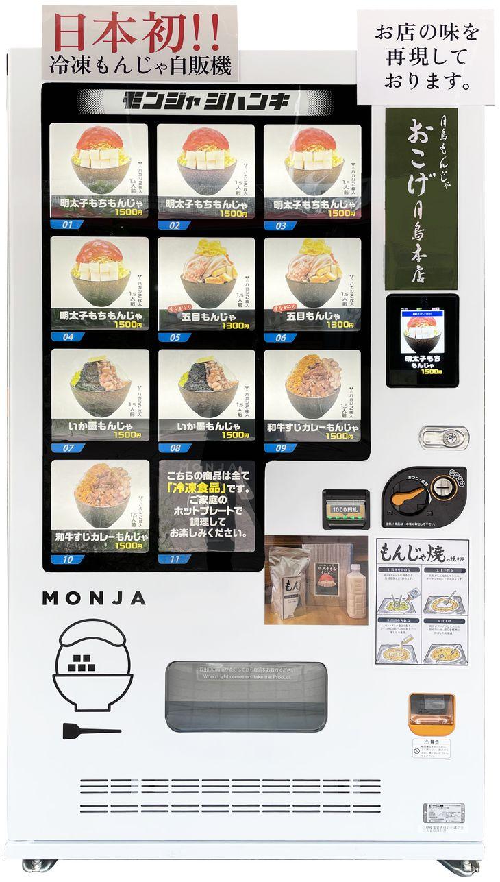 冷凍もんじゃ焼きの自動販売機