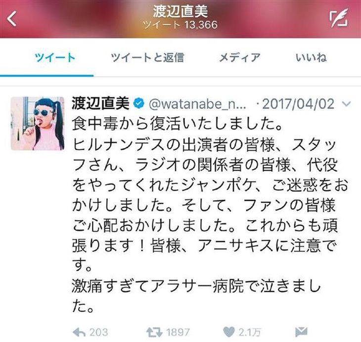 【健康最前線】「激痛すぎて病院で泣きました」と渡辺直美さんが145万人に訴えたアニサキス症 「生食はリスク」と認識せよ