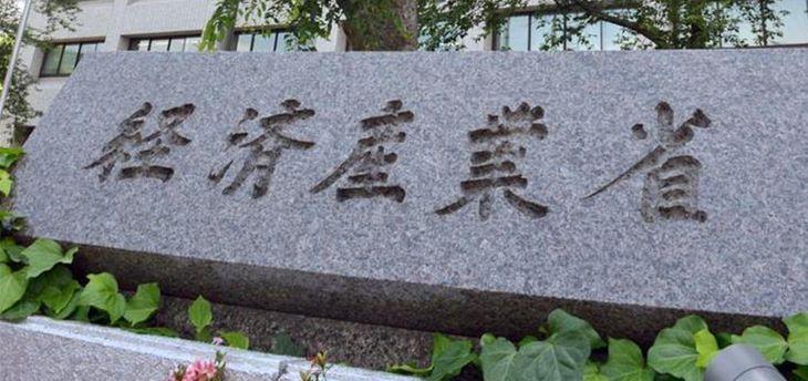 経済産業省=東京都千代田区