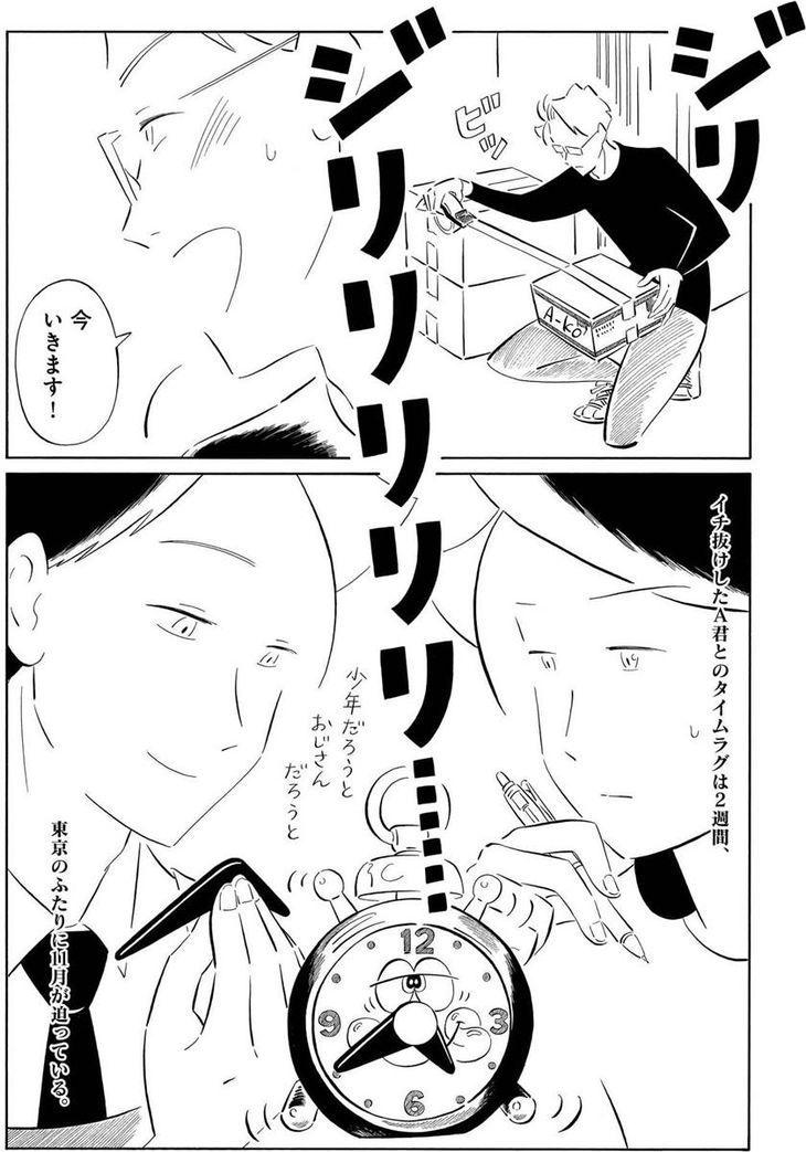 (C)近藤聡乃/KADOKAWA