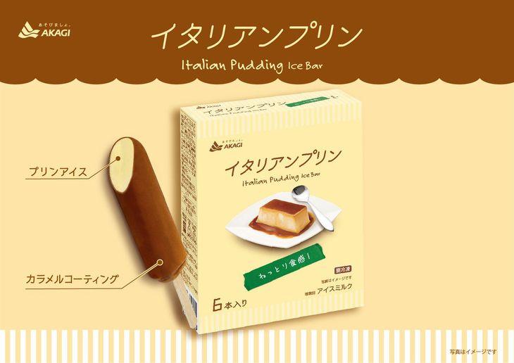 赤城乳業から発売されたアイス「イタリアンプリン」のファミリーパック