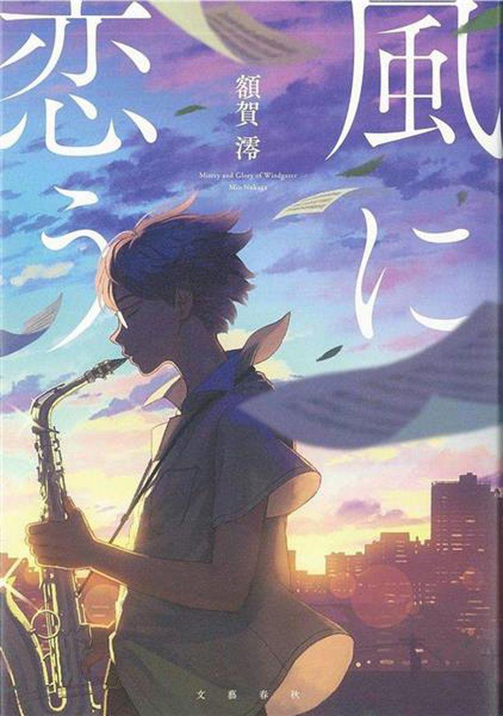 『風に恋う』額賀澪著(文芸春秋・1600円+税)