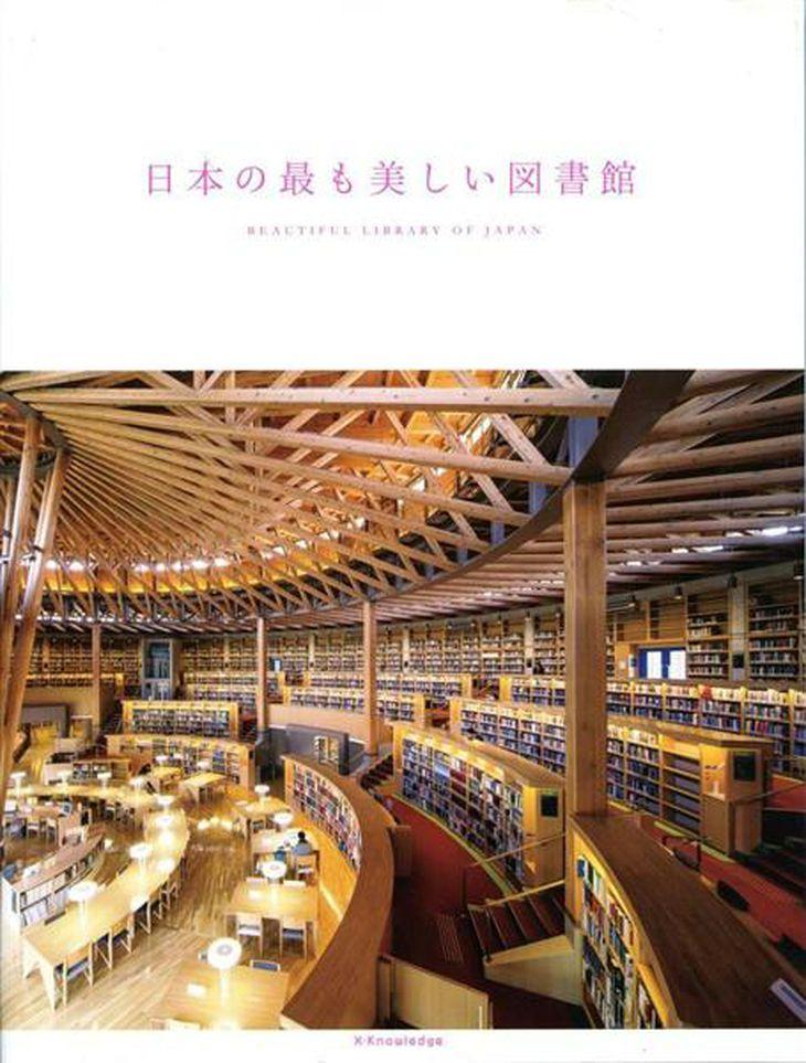 『日本の最も美しい図書館』立野井一恵著(エクスナレッジ・1800円+税)