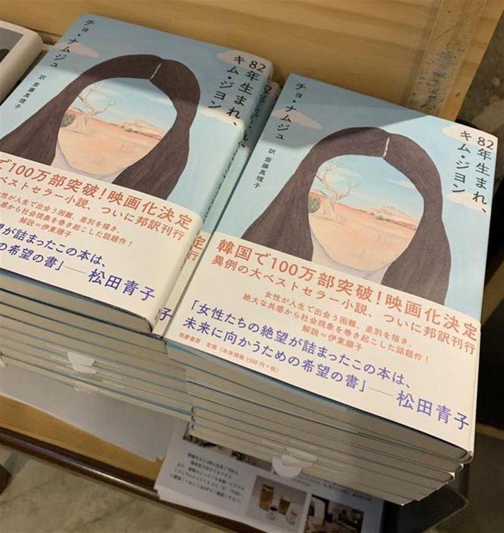 韓国のベストセラー小説、日本でも異例ヒット 「女性の生きづらさ」に共通項